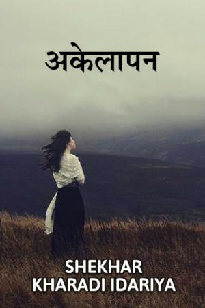 अकेलापन बुक shekhar kharadi Idariya द्वारा प्रकाशित हिंदी में