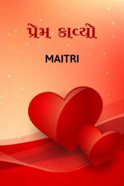 Prem-Kavyo by Maitri in Gujarati