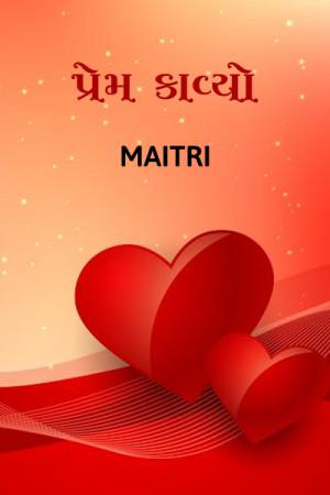 Maitri દ્વારા પ્રેમ-કાવ્યો ગુજરાતીમાં