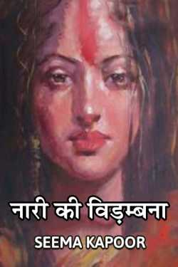 woman in Contradiction by Seema Kapoor in Hindi
