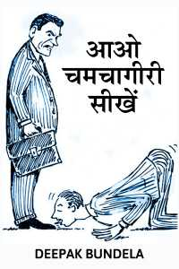 Aao chamchagiri sikhe