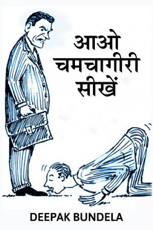 आओ चमचागीरी सीखें - व्यंग बुक Deepak Bundela Moulik द्वारा प्रकाशित हिंदी में