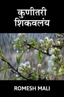 Kunitari shikavlay by Romesh Mali in Marathi