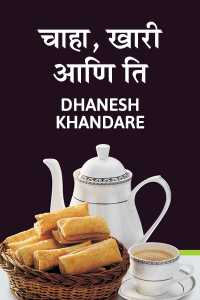 Chaha khari aani ti