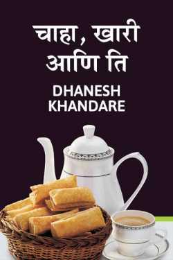 Chaha khari aani ti by Dhanesh Khandare in Marathi