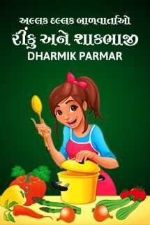 Dharmik Parmar દ્વારા અલ્લક દલ્લક બાળવાર્તાઓ - રીંકુ અને શાકભાજી ગુજરાતીમાં