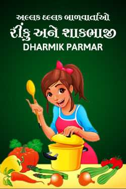 allak dallak balvartao by Dharmik Parmar in Gujarati