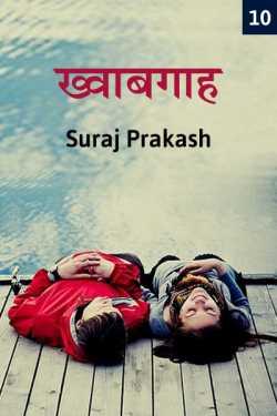 Khwabgah - 10 by Suraj Prakash in Hindi