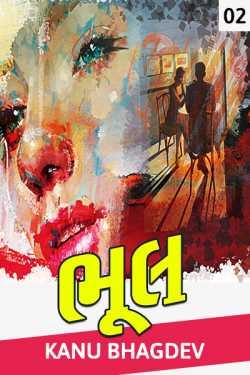 Bhool - 2 by Kanu Bhagdev in Gujarati