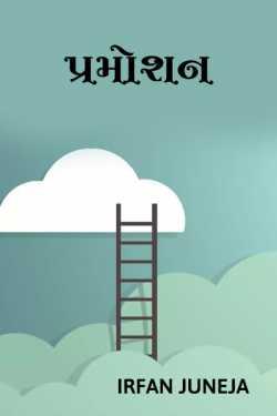 promotion by Irfan Juneja in Gujarati