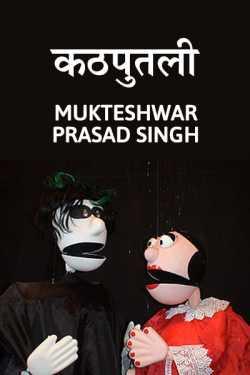 Kathputali by Mukteshwar Prasad Singh in Hindi
