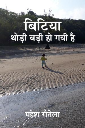 बिटिया थोड़ी बड़ी हो गयी है (अप्रैल २०१९) बुक महेश रौतेला द्वारा प्रकाशित हिंदी में