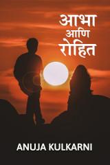 आभा आणि रोहित...  by Anuja Kulkarni in Marathi