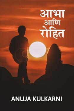 आभा आणि रोहित...  द्वारा Anuja Kulkarni in Marathi