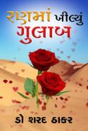 Dr Sharad Thaker દ્વારા રણમાં ખીલ્યું ગુલાબ - 1 ગુજરાતીમાં