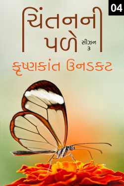 Chintanni Pale - Season - 3 - 4 by Krishnkant Unadkat in Gujarati