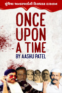 Once Upon a Time - 1 by Aashu Patel in Gujarati