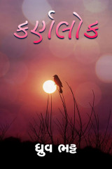 કર્ણલોક  by Dhruv Bhatt in Gujarati