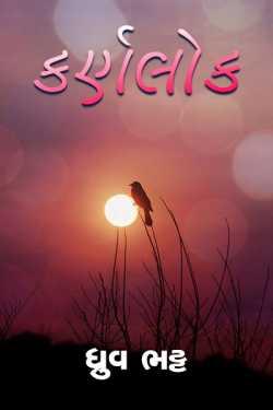 કર્ણલોક by Dhruv Bhatt