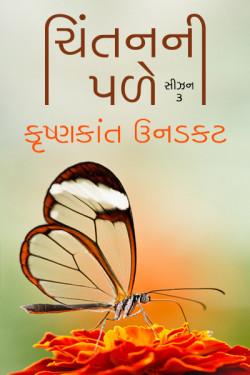 ચિંતનની પળે - સીઝન - 3  દ્વારા Krishnkant Unadkat in Gujarati