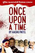 Once Upon a Time By Aashu Patel