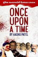 વન્સ અપોન અ ટાઈમ  દ્વારા Aashu Patel in Gujarati