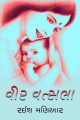 વીર વત્સલા  by Raeesh Maniar in Gujarati