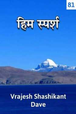 Him Sparsh - 81 by Vrajesh Shashikant Dave in Hindi