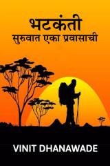 भटकंती ...सुरुवात एका प्रवासाची ..  द्वारा vinit Dhanawade in Marathi