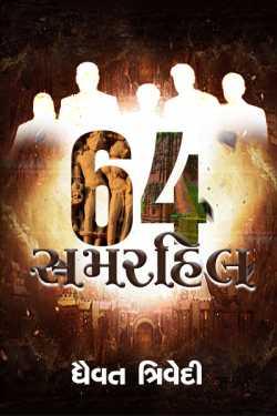 64 Summerhill - 1 by Dhaivat Trivedi in Gujarati