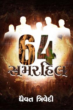 64 સમરહિલ  દ્વારા Dhaivat Trivedi in Gujarati