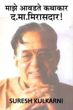 Maze Avadte kathakar--D.Ma. Mirasdar by suresh kulkarni in Marathi