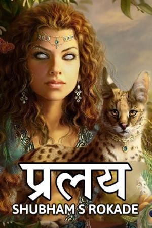 प्रलय - १ मराठीत Shubham S Rokade