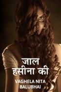 जाल हसीना की बुक Vaghela Niya द्वारा प्रकाशित हिंदी में