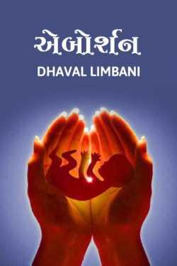 Abortion by Dhaval Limbani in Gujarati