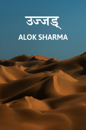 उज्जड् बुक Alok Sharma द्वारा प्रकाशित हिंदी में