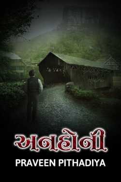 Anhoni - A horror story by Praveen Pithadiya in Gujarati