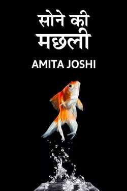Sone ki machhali by Amita Joshi in Hindi