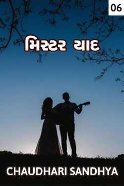 Mister yaad - 6 by Chaudhari sandhya in Gujarati