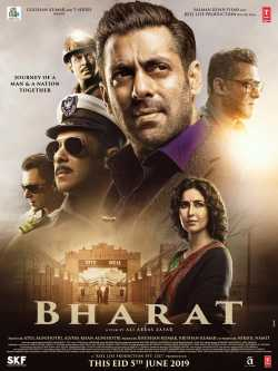 BHARAT film review by Mayur Patel in Hindi