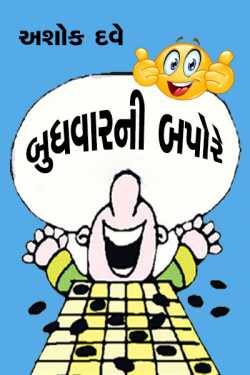 Budhvarni Bapore - 1 by Ashok Dave Author in Gujarati
