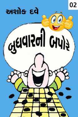 Budhvarni Bapore - 2 by Ashok Dave Author in Gujarati