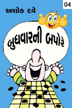 Budhvarni Bapore - 4 by Ashok Dave Author in Gujarati