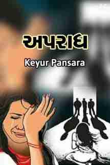 Keyur Pansara દ્વારા Apradh ગુજરાતીમાં
