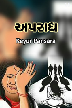 અપરાધ  by Keyur Pansara in Gujarati