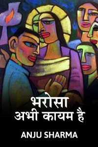 Bharosa abhi kayam hai