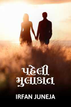 first date by Irfan Juneja in Gujarati