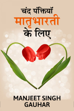 चंद पंक्तियॉं मातृभारती के लिए बुक Manjeet Singh Gauhar द्वारा प्रकाशित हिंदी में