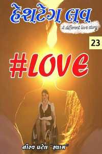 Hashtag love - 23