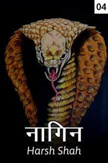 नागिन (भाग - 4) बुक HARSH SHAH _ WRiTER द्वारा प्रकाशित हिंदी में